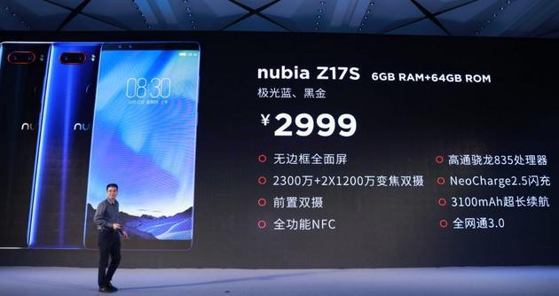 努比亚首款全面屏产品Z17S售价2999元起