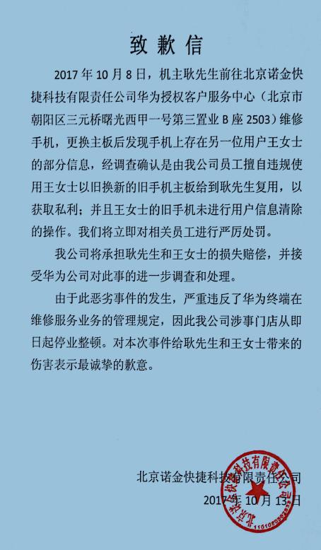 华为手机客服致歉声明