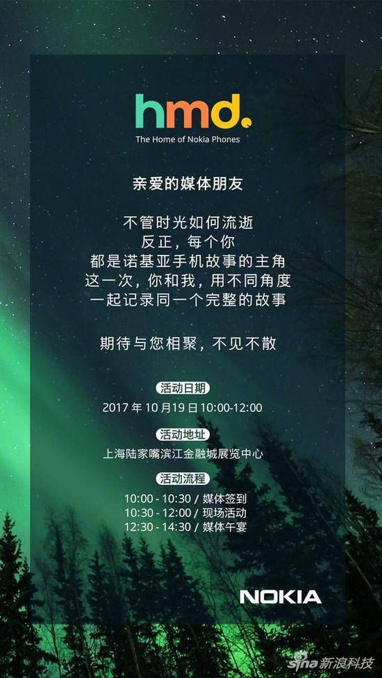 諾基亞新品發布會預熱海報