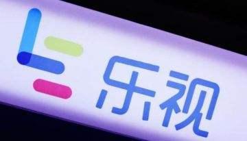 乐视网公告将继续停牌 已经停了六个月