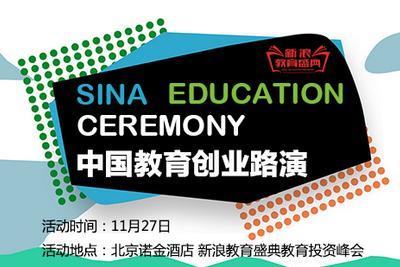 新浪教育盛典:中国教育澳门巴黎人娱乐路演正式启动
