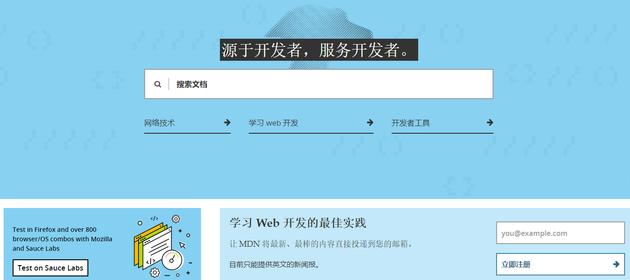 微软和谷歌等浏览器商统一文档网站 放入Mozilla平台