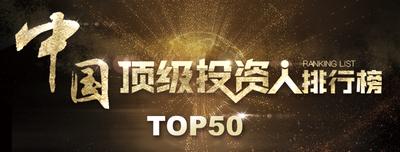 2017中国顶级投资人排行榜TOP50揭晓