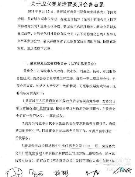 成立赛龙经营管理委员会备忘录,詹政为代表的政府全面接管赛龙系公司,董事长代小权被彻底架空。