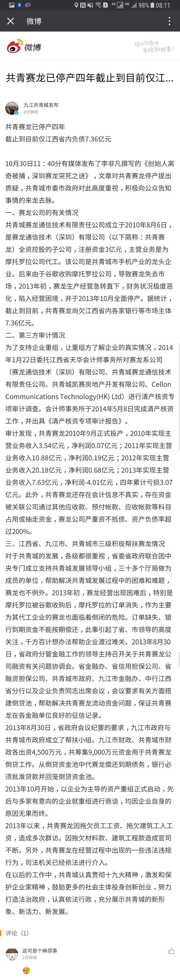 @九江共青城发布 官方微博截图