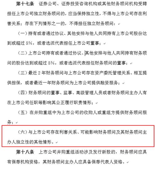 (图三《上市公司并购重组财务顾问业务管理办法 》 )