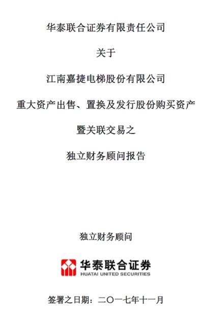 (图二 江南嘉捷独立财务顾问同为华泰联合证券)