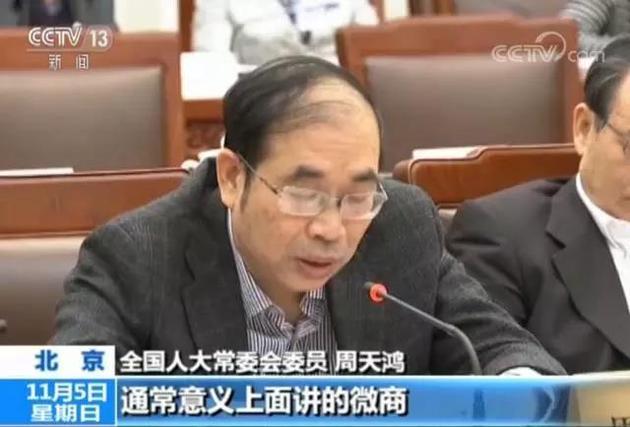 电子商务法草案二审稿审议 委员:怎能忽略微商?