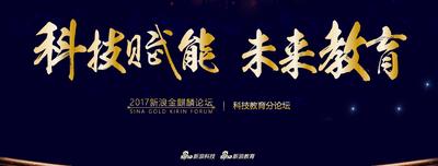 """11月22日大咖共话""""科技赋能 未来教育"""""""