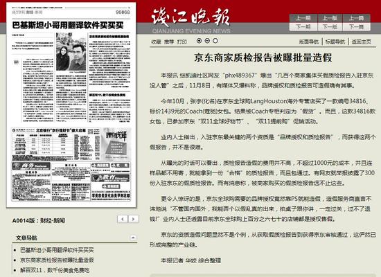 钱江晚报版面截图