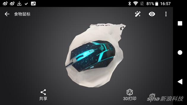 3D大师扫描出来的结果(细节不太尽如人意)