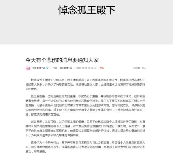 微博@触手直播平台公告截图