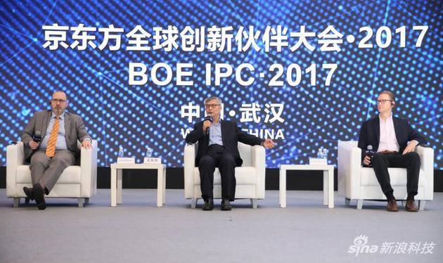 京东方全球创新伙伴大会高峰对话