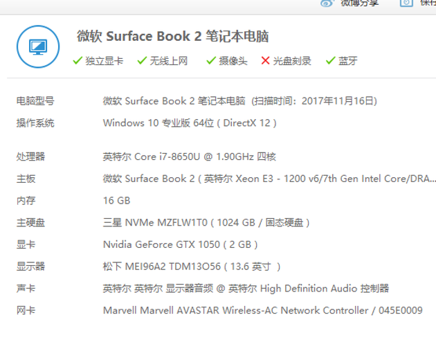 Surface Book 2顶配版配置