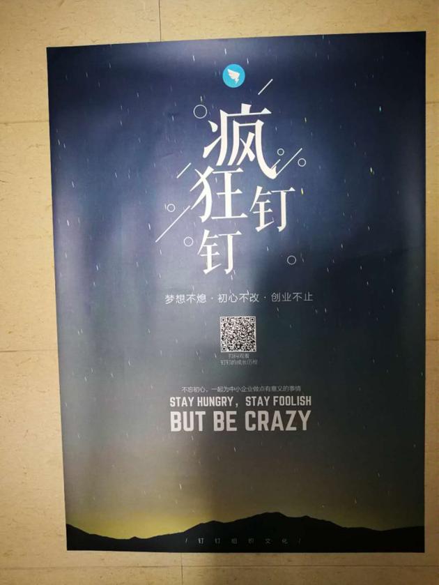 图:钉钉办公楼里贴的海报