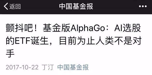 基金版AlphaGo跑输指数不堪一击 股市捍卫人类尊严