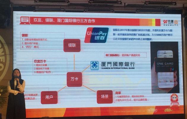 玖富万卡将与厦门国际银行发联名卡 支持银联云闪付
