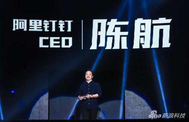 阿里钉钉CEO 陈航