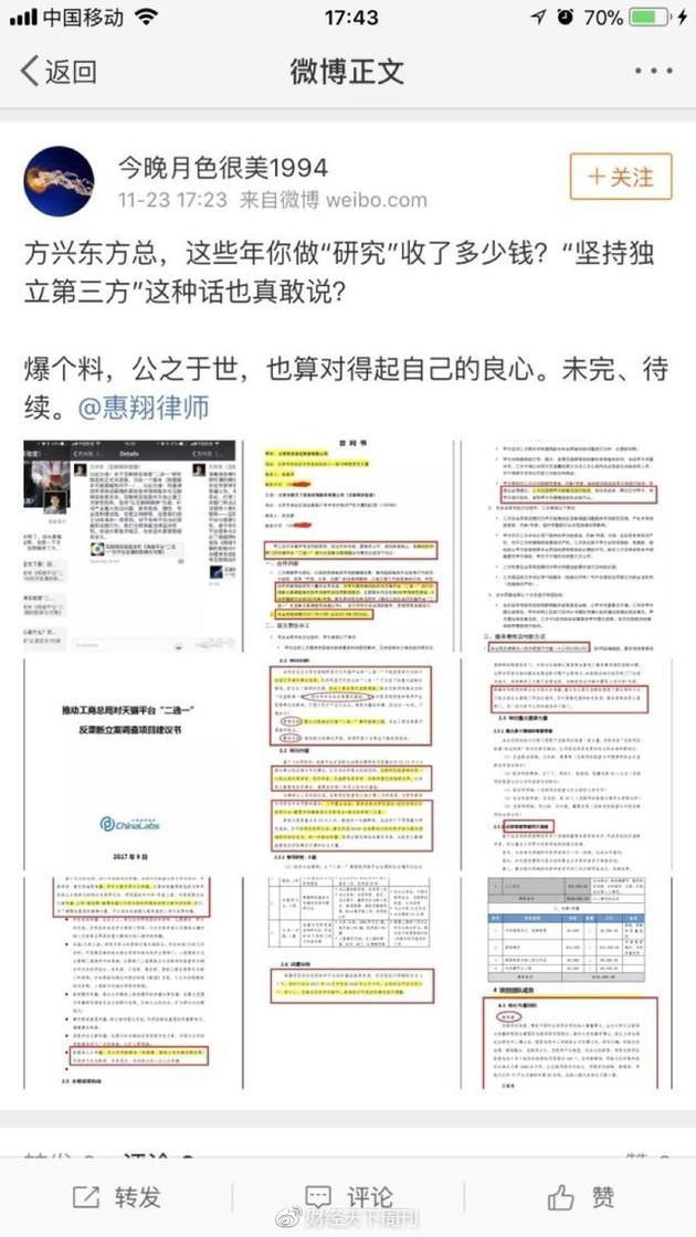 万篇黑稿攻击阿里背后:方兴东被曝与京东签百万合同