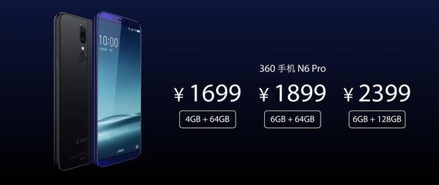 全面屏双玻璃设计360手机N6 Pro发布 售1699元起适宝康奶粉官网