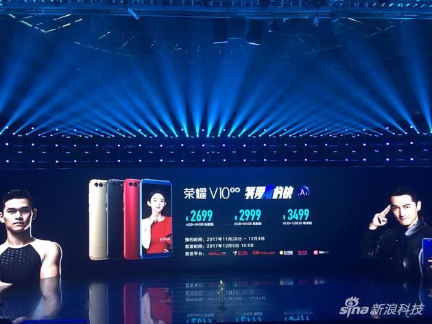 荣耀V10售价2699元起