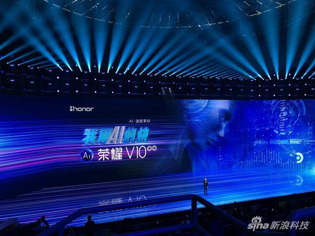 荣耀V10将AI作为买点