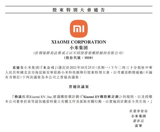 小米为智能汽车业务设股权激励:上限10亿股,留任激励人才