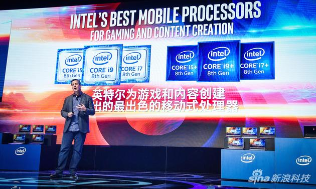 英特尔发布八代酷睿移动处理器
