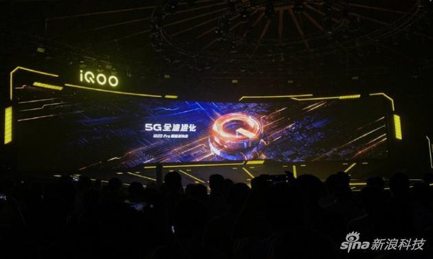 iQOO Pro發佈會現場