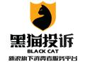 黑猫投诉平台
