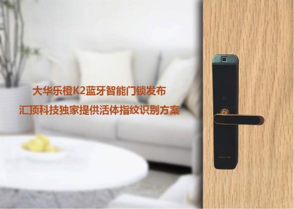 汇顶科技活体指纹方案智能门锁发布