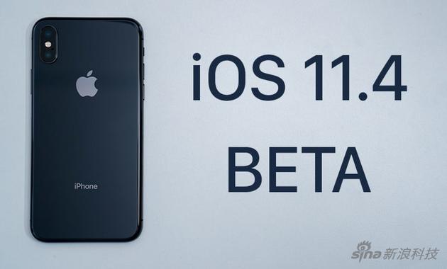 iOS 11.4测试版上线