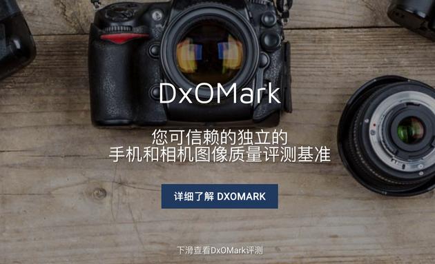 DxOMark中文官网
