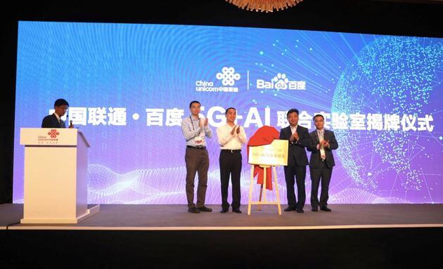 中國聯通·百度 5G+AI聯合實驗室揭牌儀式