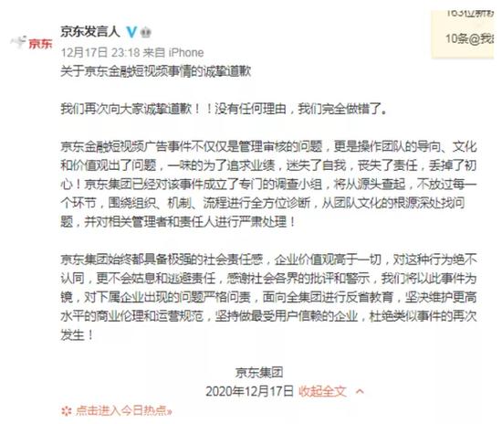 京东集团道歉声明,图源京东发言人官微