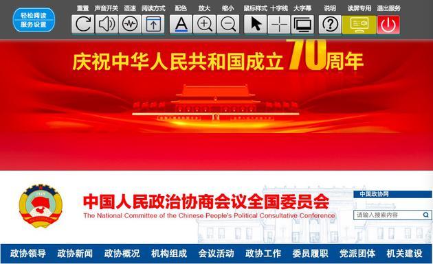 庆祝新中国70华诞,全国政协网站无障碍上线服务