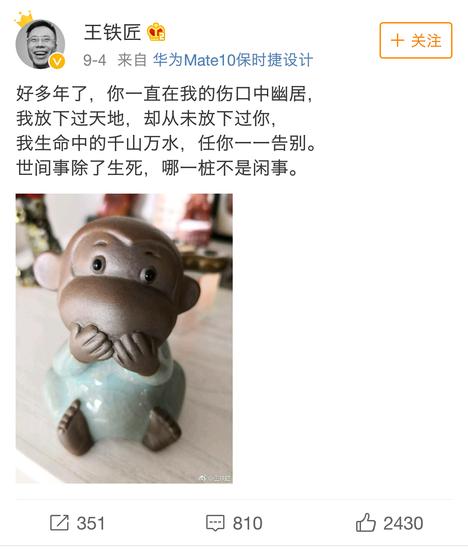 9月4日当天王欣的微博@截图来源微博