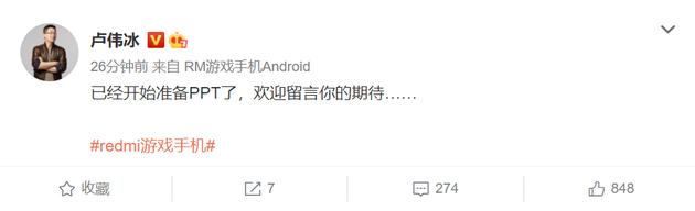 卢伟冰预热 Redmi 游戏手机:已经开始准备 PPT