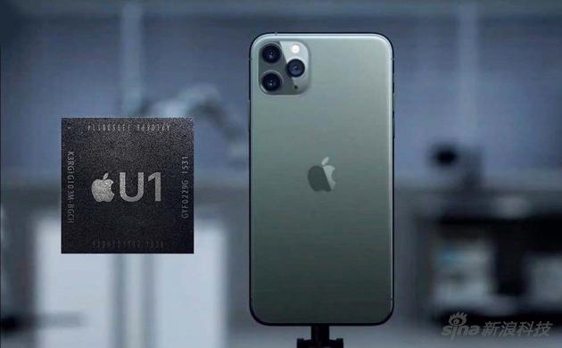 这次的手机中加入了U1芯片(示意图)