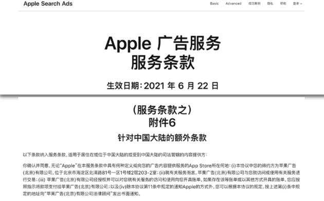 苹果更新广告服务条款 App Store搜索广告服务或将到来