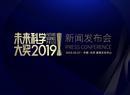 2019未来科学大奖揭晓