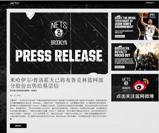 蔡崇信入主布鲁克林篮网队 创NBA史上最大中国人投资