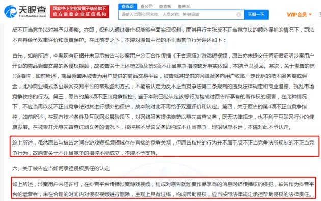 腾讯起诉抖音侵权王者荣耀获赔60万