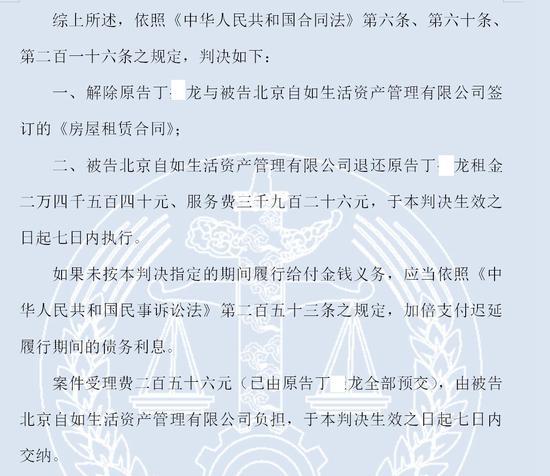 原告丁某龙判决书 来源:中国裁判文书网
