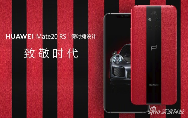 Mate20 RS 保时捷设计的赛车纹造型