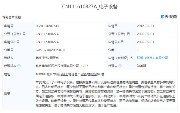 联想(北京)有限公司公开柔性屏相关专利