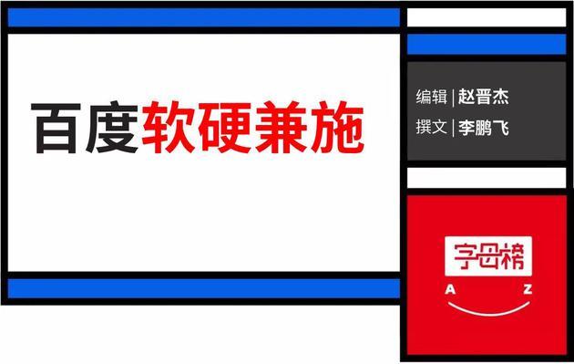 李彦宏打响互联网造整车第一枪