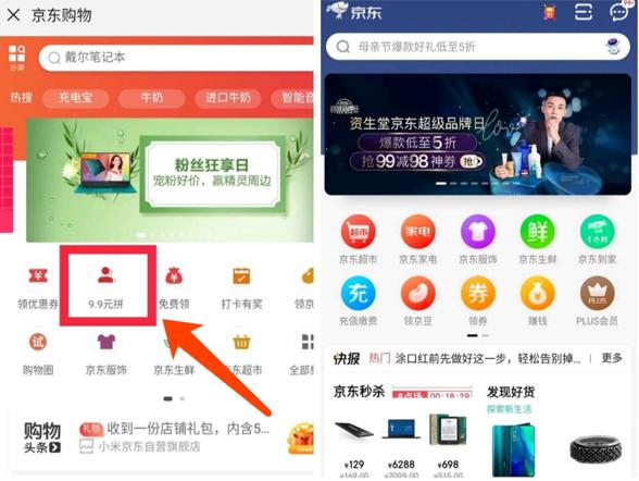 """微信京东入口与京东App主页区别,前者推""""9.9拼""""。"""