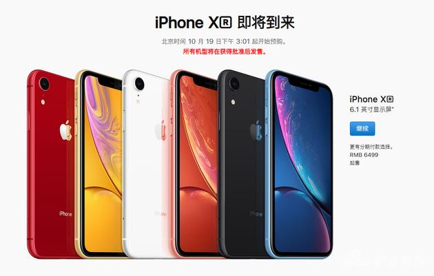 iPhone XR中国售价