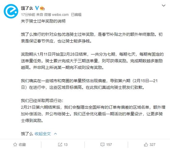 饿了么再回应春节奖励争议:向骑手致歉 将额外增加补偿活动